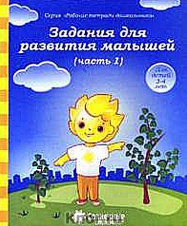 """Солнечные ступеньки. Задания для развития малышей. Тетрадь для рисования. Для детей 3-4 лет. Части 1, 2. Комплект. Серия """"Солнечные ступеньки"""""""