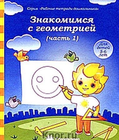 """Солнечные ступеньки. Знакомимся с геометрией. Тетрадь для рисования. Для детей 5-6 лет. Части 1, 2. Комплект. Серия """"Солнечные ступеньки"""""""