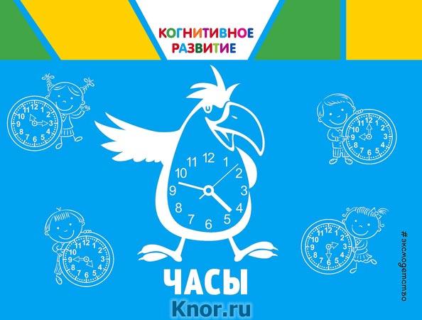 """О.В. Александрова """"Часы"""" Серия """"Когнитивное развитие"""""""