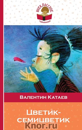 """Валентин Катаев """"Цветик-семицветик"""" Серия """"Внеклассное чтение"""""""