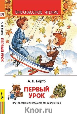 """Агния Барто """"Первый урок. Стихи"""" Серия """"Внеклассное чтение"""""""