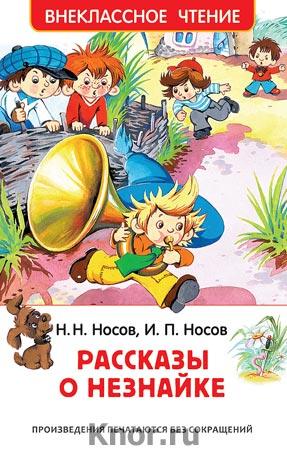 """Н.Н. Носов, И.П. Носов """"Рассказы о Незнайке"""" Серия """"Внеклассное чтение"""""""