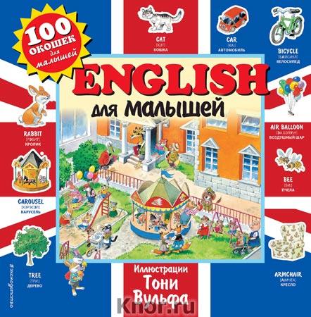 """English для малышей. Серия """"100 окошек для малышей"""""""