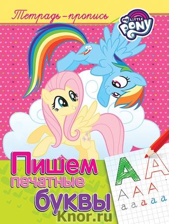 """Н.И. Котятова """"Мой маленький пони. Пишем печатные буквы (пропись)"""" Серия """"Обучение письму"""""""