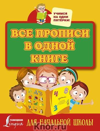 """Все прописи в одной книге. Серия """"Учимся на одни пятёрки"""""""
