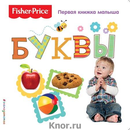 """Fisher Price. Буквы. Первая книжка малыша. Серия """"Fisher Price. Обучалки-развивалки"""""""