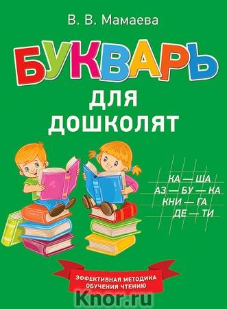 """В.В. Мамаева """"Букварь для дошколят"""" Серия """"Обучение чтению"""""""