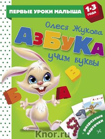 """Олеся Жукова """"Азбука. Учим буквы"""" Серия """"Первые уроки малыша"""""""