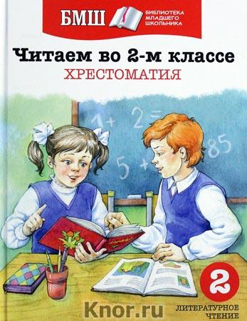 """Составитель Е. Баканова """"Читаем в 2-м классе. Хрестоматия"""""""