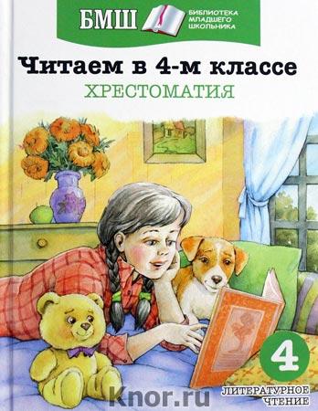 """Составитель Е. Баканова """"Читаем в 4-м классе. Хрестоматия"""""""