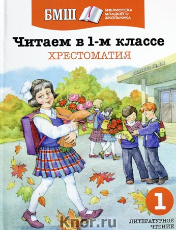 """Составитель Е. Баканова """"Читаем в 1-м классе. Хрестоматия"""""""