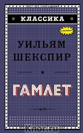 """Уильям Шекспир """"Гамлет"""" Серия """"Классика"""""""