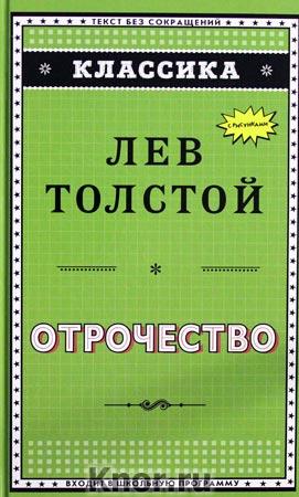 """Лев Толстой """"Отрочество"""" Серия """"Классика"""""""