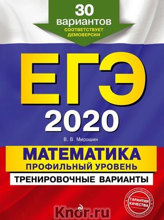 """В.В. Мирошин """"ЕГЭ-2020. Математика. Профильный уровень. Тренировочные варианты. 30 вариантов"""" Серия """"ЕГЭ. Тренировочные варианты"""""""