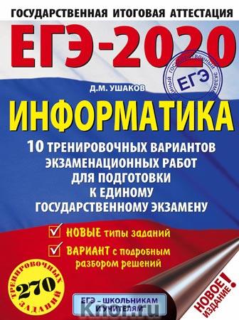 """Д.М. Ушаков """"ЕГЭ-2020. Информатика. 10 тренировочных вариантов экзаменационных работ для подготовки к единому государственному экзамену"""" Серия """"ЕГЭ-2020. Это будет на экзамене"""""""
