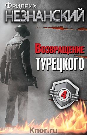 """Фридрих Незнанский """"Возвращение Турецкого"""" Комплект из 4-х книг"""