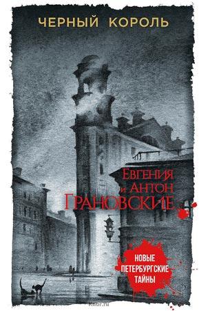 """Евгения и Антон Грановские """"Черный король"""" Серия """"Новые петербургские тайны"""" Pocket-book"""