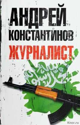 "Андрей Константинов ""Журналист"" Pocket-book"