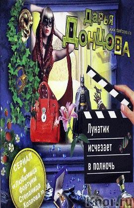 """Аудиокнига. Дарья Донцова """"Лунатик исчезает в полночь"""" Серия """"Аудиокнига"""""""