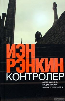 "Иэн Рэнкин ""Контролер"" Серия ""Corpus"""