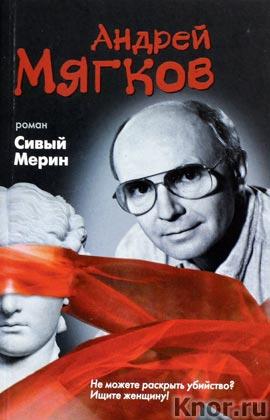 """Андрей Мягков """"Сивый мерин"""" Pocket-book"""