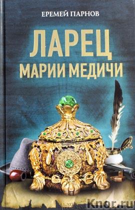 "Еремей Парнов ""Ларец Марии Медичи"""