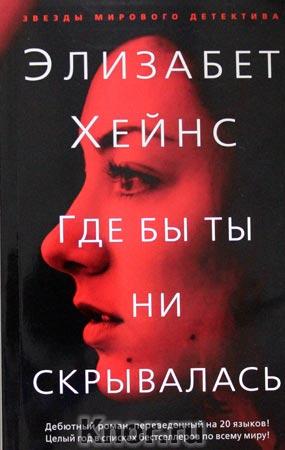 """Элизабет Хейнс """"Где бы ты ни скрывалась"""" Серия """"Звёзды мирового детектива"""""""