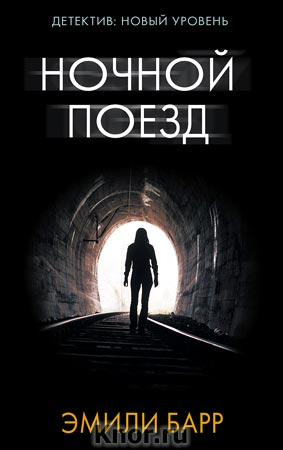 """Эмили Барр """"Ночной поезд"""" Серия """"Психологический триллер"""""""