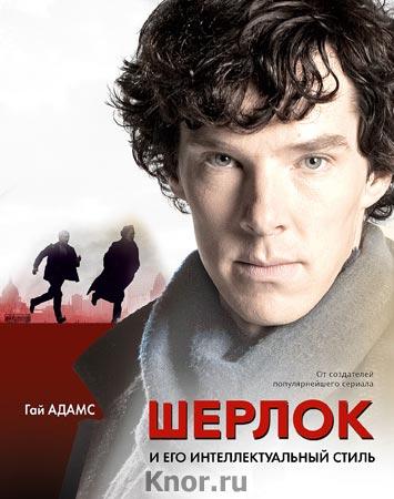 """Гай Адамс """"Шерлок и его интеллектуальный стиль"""" Серия """"Кино"""""""