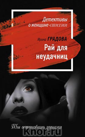 "Ирина Градова ""Рай для неудачниц"" Серия ""Детективы о женщине-стихии"" Pocket-book"