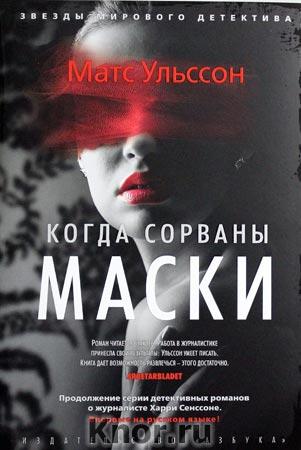 """Матс Ульссон """"Когда сорваны маски"""" Серия """"Звёзды мирового детектива"""""""