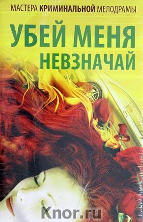 """Н.В. Андреева, Н.С. Левитина """"Мастера криминальной мелодрамы. Убей меня невзначай. Комплект из 5 книг"""""""