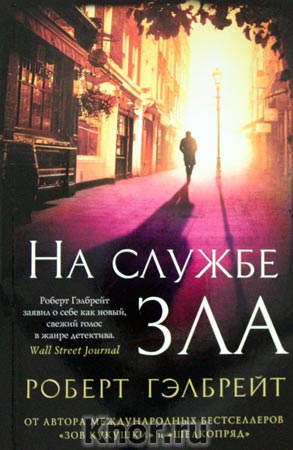 "Роберт Гэлбрейт ""На службе зла"" Серия ""The Big Book"""