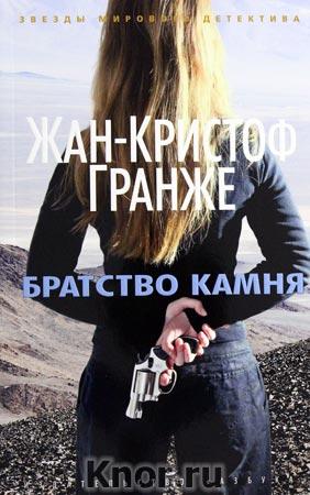 """Жан-Кристоф Гранже """"Братство камня"""" Серия """"Звёзды мирового детектива"""""""