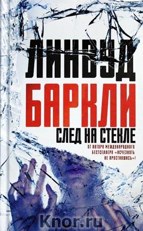 """Линвуд Баркли """"След на стекле"""" Серия """"Криминальные романы"""""""