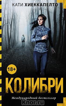 "Кати Хиеккапелто ""Колибри"" Серия ""Место преступления"""