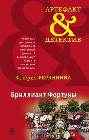 """Валерия Вербинина """"Бриллиант Фортуны"""" Серия """"Артефакт & Детектив"""" Pocket-book"""