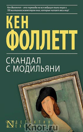 "Кен Фоллетт ""Скандал с Модильяни"" Серия ""Детектив-exclusive"" Pocket-book"
