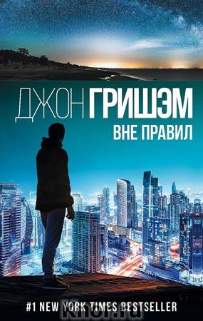 """Джон Гришэм """"Вне правил"""" Серия """"Детектив-exclusive"""" Pocket-book"""