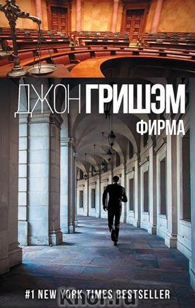 """Джон Гришэм """"Фирма"""" Серия """"Детектив-exclusive"""" Pocket-book"""