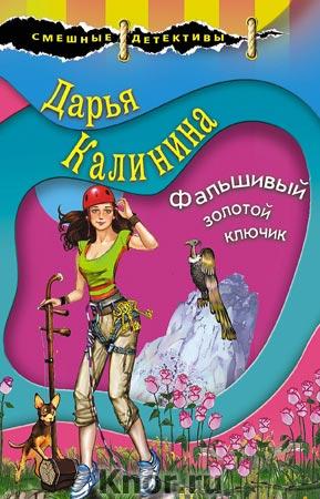 """Дарья Калинина """"Фальшивый золотой ключик"""" Серия """"Смешные детективы"""" Pocket-book"""