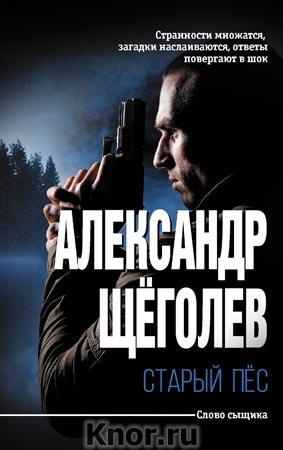 """Александр Щеголев """"Старый пёс"""" Серия """"Слово сыщика"""""""