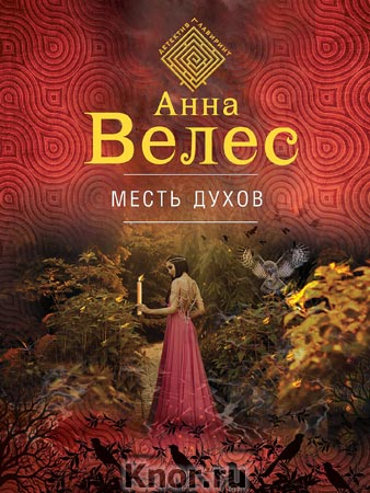 """Анна Велес """"Месть духов"""" Серия """"Детектив-лабиринт"""" Pocket-book"""