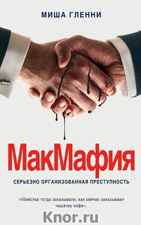 """Миша Гленни """"МакМафия. Серьезно организованная преступность"""" Серия """"Детективная история. Как это было"""""""