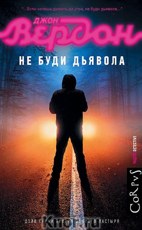 "Джон Вердон ""Не буди дьявола"" Серия ""Master Detective"""