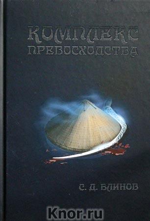"С.Д. Блинов ""Комплекс превосходства"""