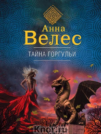 """Анна Велес """"Тайна горгульи"""" Серия """"Детектив-лабиринт"""" Pocket-book"""