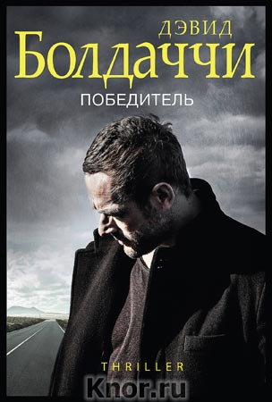 "Дэвид Болдаччи ""Победитель"" Серия ""Гигант мирового детектива"" Pocket-book"
