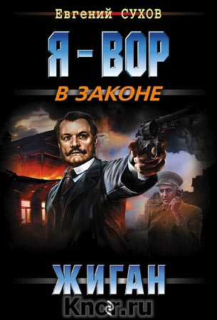"Евгений Сухов ""Жиган"" Серия ""Я - вор в законе"" Pocket-book"