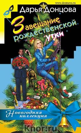 """Дарья Донцова """"Завещание рождественской утки"""" Серия """"Новогодняя коллекция"""""""